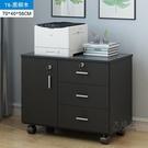 行動櫃 辦公櫃子文件櫃矮櫃儲物櫃帶鎖行動三抽屜櫃桌下落地打印機置物櫃T