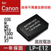 御彩數位@特價款 佳能 Canon LP-E12 電池 EOS M M2 100D Kiss X7 LPE12 一年保固
