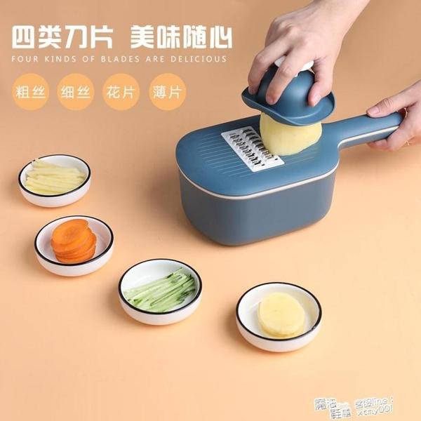 川島屋廚房馬鈴薯絲切絲切片器刨絲器蘿卜擦絲器家用多功能切菜神器 夏季新品