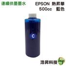 【含稅】 EPSON 500cc  藍色 熱昇華 填充墨水 印表機熱轉印用 連續供墨專用 L310 L1300 L1800