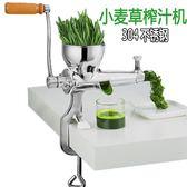 不銹鋼小麥草榨汁機手搖水果蔬菜麥苗生姜石榴榨壓汁機手動榨汁機   初見居家