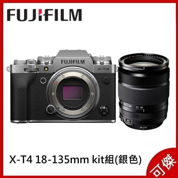 Fujifilm X-T4 18-135mm kit組 (銀色) 恆昶公司貨 5軸防手震 4K錄影 翻轉螢幕 單眼 可傑 限宅配