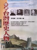 (二手書)快讀台灣歷史人物(1)