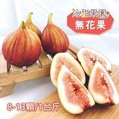 沁甜果園SSN.無毒新鮮無花果-中顆(8-13顆/盒)﹍愛食網