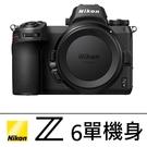 Nikon Z6 BODY 全幅無反 單機身 總代理公司貨 送進口全機貼膜 德寶光學 Z50 Z5 Z6 Z7