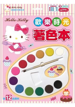 Hello Kitty歡樂時光著色本(附12色調色盤)