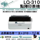EPSON LQ-310 點陣印表機 加贈一支原廠色帶 + 一箱2P中一刀【保固一年】