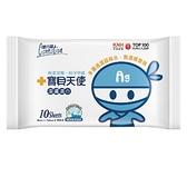 康乃馨寶貝天使隨身濕巾10片x10包/組【愛買】
