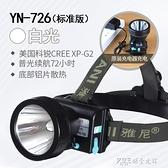 雅尼led頭燈強光充電超亮頭戴式手電筒戶外釣魚夜釣打獵疝氣礦燈 探索先鋒