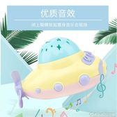 寶寶早教機兒童玩具幼兒學習機投影儀故事光嬰兒1音樂2玩具0-3歲 居樂坊生活館