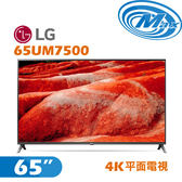 《麥士音響》 LG樂金 65吋 量子點電視 65UM7500