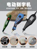 電鑽機電動刻字筆打字筆刻金屬雕刻筆小型刻字機記號石頭刻字工具電刻筆   color shop220v