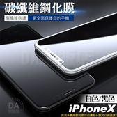 ~手配 3 件88 折~iPhone X iX 3D 滿版炭纖維不碎邊鋼化玻璃貼保護貼保護