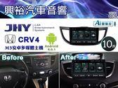 【JHY】13~17年HONDA CRV4 專用10吋螢幕M3系列安卓多媒體主機*雙聲控+藍芽+導航+安卓