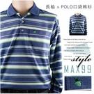 【大盤大】(P77268) 男 冬 台灣製 橫條紋休閒衫 長袖POLO衫 口袋棉衫 運動 寬鬆 禮物 有加大尺碼