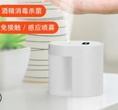 加濕器 免接觸自動感應酒精噴霧器消毒器手部清潔機小型家用辦公前臺迷你