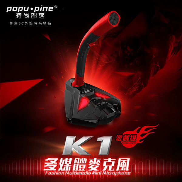 K1高清收音 360度全指向 電競級語音遊戲麥克風 電腦麥克風 MIC