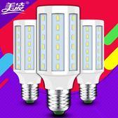 LED燈泡家用節能燈泡E14螺口E27螺旋玉米燈球泡超亮室內照明光源 萌萌小寵 免運