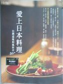 【書寶二手書T4/餐飲_ZBI】愛上日本料理_La Vie編輯部