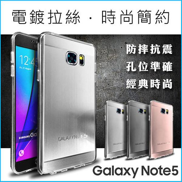 【拉絲TPU套】三星 Samsung Galaxy Note 5 N9208 N920 電鍍軟套/輕薄保護殼/背蓋/髮絲紋手機殼/外殼-ZX