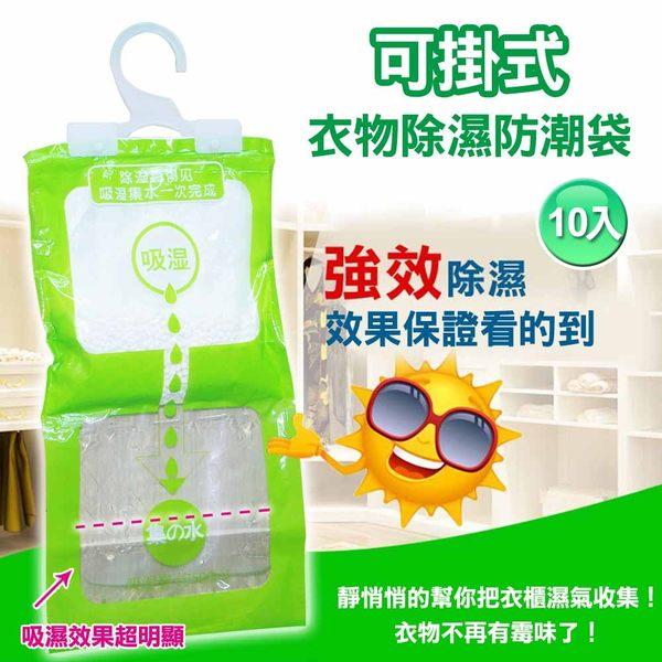 (可超取)-可掛式除溼袋/除濕袋10包入【團購熱銷中~防潮必備!】賣點購物※7