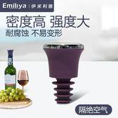 伊米利雅葡萄酒紅酒塞抽真空迷你封口機器配件抽氣硅膠玻璃瓶塞 卡卡西