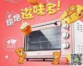 烤箱 小熊電烤箱多功能家用烘焙蛋糕全自動30升大容量小型迷你  mks阿薩布魯