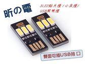 【世明國際】迷你超亮3LED 小夜燈 USB 接口鍵盤燈 小 行動電源照明燈貼片3LED