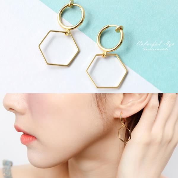 耳夾六角形幾何造型夾式耳環無耳洞女孩柒彩年代NDK22