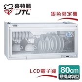 喜特麗  80CM懸掛式烘碗機臭氧電子鐘 ST筷架烘碗機 銀色限定機 JT-3680Q 送原廠技師基本安裝