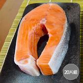 小家庭鮭魚 20片組 (單片280g+-10%)