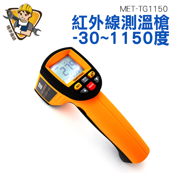 精準儀錶 -30~+1150度 發射率可調 低電顯示 紅外線測溫槍