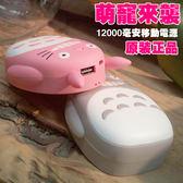 行動電源-卡通龍貓可愛女移動電源12000毫安充電寶萌手機通用迷你創意個性