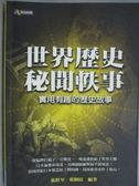 【書寶二手書T4/歷史_KME】世界歷史秘聞軼事_張壯年