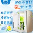 6L車家兩用小冰箱小型單門式微型制冷車載冷藏MJBL 預購商品