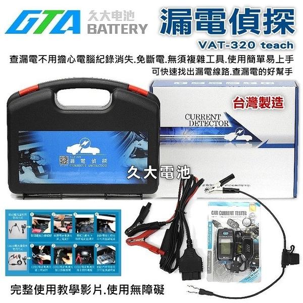 ✚久大電池❚ 漏電偵探 VAT-320 teach 車輛漏電 查詢利器 可快速找出 漏電 線路.查漏電的好幫手