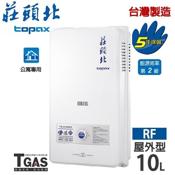 莊頭北 10公升屋外型熱水器【TH-3106RF】含基本安裝