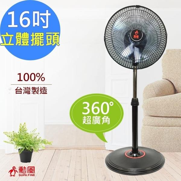 免運【勳風】360度立體擺頭超廣角循環立扇(HF-B1816)16吋/另售12吋/18吋