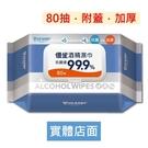 [實體店] 優生 酒精濕巾 超厚型 80抽/包 濕紙巾