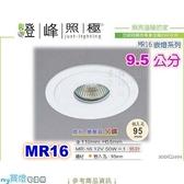 【崁燈】MR16 .9 5 公分崁燈。鐵材烤漆.白色。重點照明款2494 【燈峰照極my 買燈】