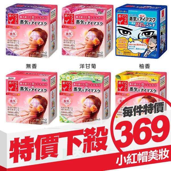花王 蒸氣感溫熱眼罩(眼膜) 14枚入【小紅帽美妝】NPRO