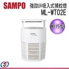【信源電器】SAMPO聲寶 強效UV吸入式捕蚊燈(輕巧型) ML-WT02E