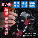 重力型自動無線充電手機架 玻璃面板 觸控感應 自動開夾【DouMyGo汽車百貨】