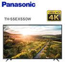 (來電最低價) Panasonic 國際牌 55吋 4K連網電視 TH-55EX550W 【公司貨保固3年+免運】另售TH-55FX600W