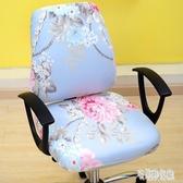 彈力分體椅套辦公室轉椅套座椅套罩 DJ6564【宅男時代城】