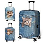 行李箱套旅行箱拉桿箱保護套防塵罩彈力