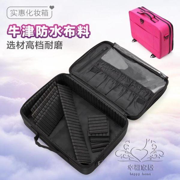 (百貨週年慶)隔板收納大號化妝箱包跟妝師手提美容美發紋眉紋繡工具箱xw