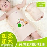 (中秋大放價)肚圍寶寶護肚圍肚棉質嬰兒童護肚子腹圍保暖春夏薄款新生兒彩棉護肚臍