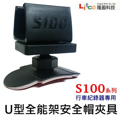 隆盈 勁曜 S100 行車紀錄器專用 U型全能架 安全帽夾具支架 配件組 ( 遊騎兵 K1 F1 V2 行車記錄器 )