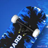 滑板 雙翹滑板初學者成人公路專業板青少年男女生兒童四輪LB3950【Rose中大尺碼】